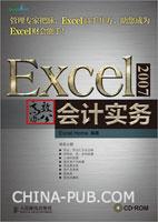 Excel 2007高效办公――会计实务
