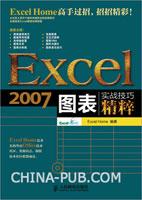 Excel 2007图表实战技巧精粹