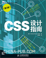 CSS设计指南(第3版)(china-pub首发)