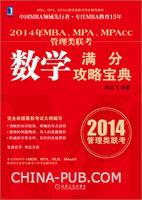 (特价书)2014年MBA、MPA、MPAcc管理类联考数学满分攻略宝典