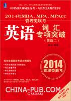 (特价书)2014年MBA、MPA、MPAcc管理类联考英语词汇专项突破(英语二)