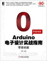 Arduino电子设计实战指南:零基础篇(china-pub首发)
