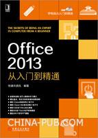 (特价书)Office 2013从入门到精通