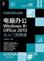 电脑办公Windows 8+Office 2013从入门到精通