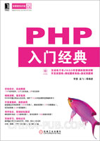 PHP入门经典