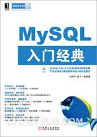 MySQL入门经典[按需印刷]