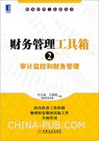 财务管理工具箱2:审计监控和财务管理