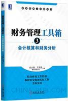 财务管理工具箱3:会计核算和财务分析[图书]