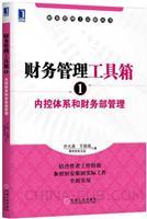 财务管理工具箱1:内控体系和财务部管理