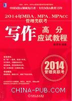 (特价书)2014年MBA、MPA、MPAcc管理类联考写作高分应试教程