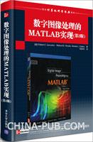 数字图像处理的MATLAB实现(第2版)