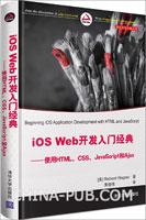 iOS Web开发入门经典――使用HTML、CSS、JavaScript和Ajax