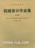 机械设计作业集(1、2)(第4版)