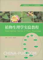 植物生理学实验教程