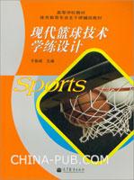 现代篮球技术学练设计