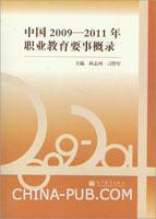 中国2009―2011年职业教育要事概录
