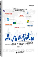 (特价书)赢在测试2:中国软件测试专家访谈录