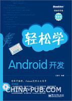 (特价书)轻松学Android开发