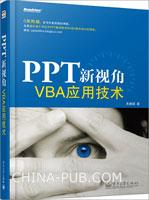 PPT新视角――VBA应用技术