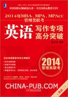 (特价书)2014年MBA、MPA、MPAcc管理类联考英语写作专项高分突破