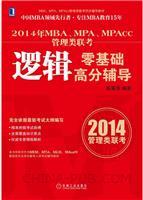 (特价书)2014年MBA、MPA、MPAcc管理类联考逻辑零基础高分辅导