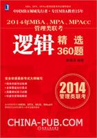 (特价书)2014年MBA、MPA、MPAcc管理类联考逻辑精选360题