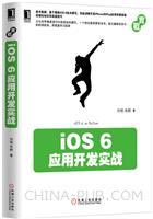 (特价书)iOS 6应用开发实战