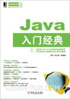 Java入门经典[按需印刷]