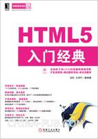 HTML 5入门经典