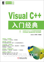Visual C++入门经典[按需印刷]