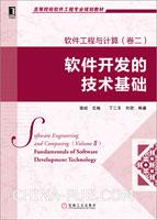 软件工程与计算(卷二):软件开发的技术基础[按需印刷]