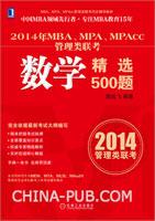 (特价书)2014年MBA、MPA、MPAcc管理类联考数学精选500题