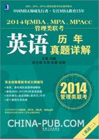 (特价书)2014年MBA、MPA、MPAcc管理类联考英语历年真题详解