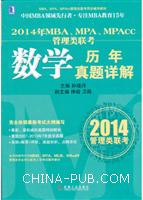 (特价书)2014年MBA、MPA、MPAcc管理类联考数学历年真题详解