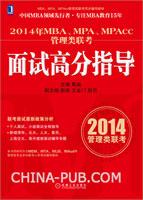 (特价书)2014年MBA、MPA、MPAcc管理类联考面试高分指导