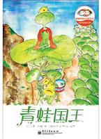冰波奇趣童话馆.青蛙国王(全彩)