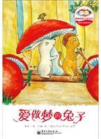 谭旭东纯美童话馆.爱做梦的兔子(全彩)