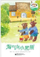 谭旭东纯美童话馆.淘气包小黑熊(全彩)