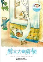谭旭东纯美童话馆. 鹅太太的烦恼(全彩)