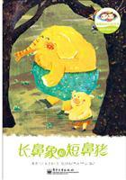 熊磊友情童话馆.长鼻象和短鼻猪(全彩)