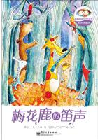 谭旭东纯美童话馆.梅花鹿的笛声(全彩)