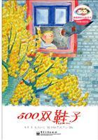 韦苇童诗童话馆――500双鞋子(全彩)