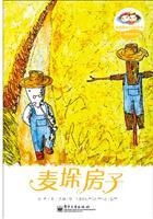 王一梅温情童话馆――麦垛房子(全彩)