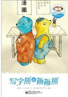 冰波奇趣童话馆.写字熊和画画熊(全彩)
