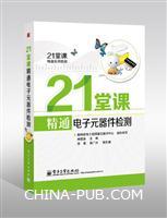 21堂课精通电子元器件检测(含学习卡1张)