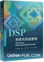 DSP系统与实验教程