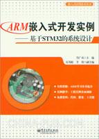 ARM嵌入式开发实例――基于STM32的系统设计
