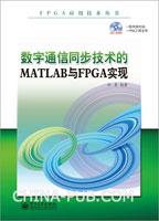 数字通信同步技术的MATLAB与FPGA实现