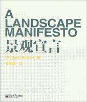 景观宣言(全彩)