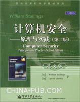 计算机安全――原理与实践(第二版)(英文版)